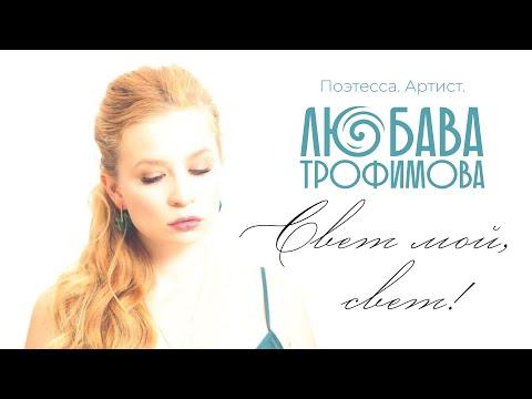 "Любава Трофимова ""Свет мой, свет!"""