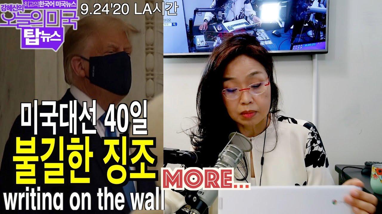 9월25일(금)시니어6040동영상/사설