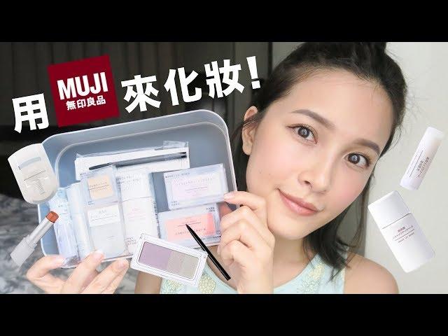 無印良品彩妝好用嗎?開箱+上妝 MUJI Makeup Haul|黃小米Mii