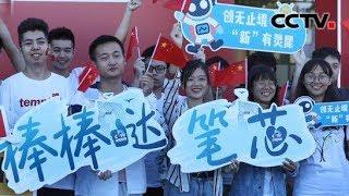 《我和国旗同框》 北京大学:团结起来 振兴中华 | CCTV