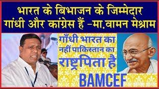 भारत के विभाजन के जिम्में दार गांधी और कांग्रेस हैं !Mr.Waman Meshram