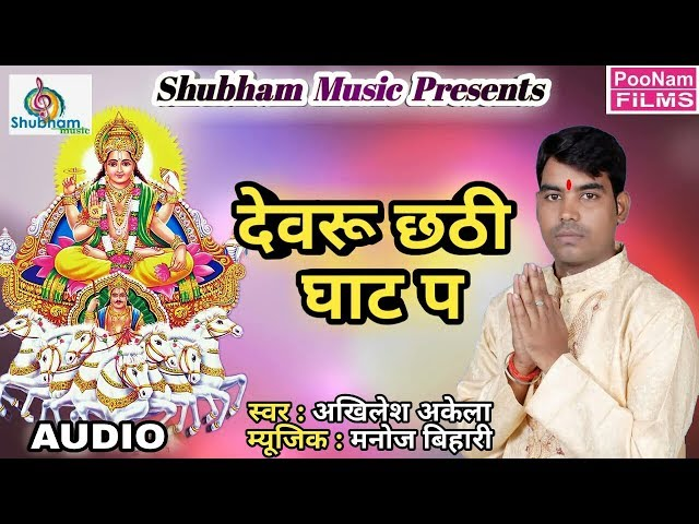 देवरु छठी घाट प Daura Dha La Maath Par - Superhit Chhath Song 2017 - Akhilesh Akela