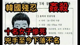 韓國三大懸案:華城連環殺人,兇手極度變態,手法令人不寒而慄