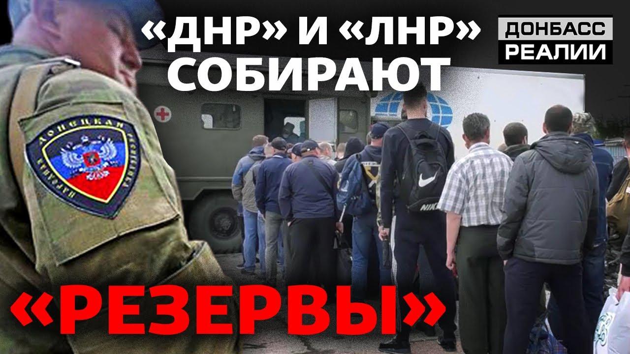 Как ДНР и ЛНР пополняют ряды боевиков  Донбасс Реалии