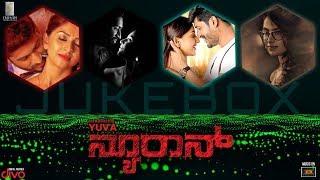 neuron---jukebox-introducing-yuva-vikas-pushpagiri-gurukiran-vinay-kumar-vr