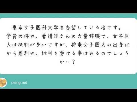 女子 学費 東京 医科 大学