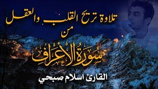 تلاوة جميلة جدا تريح القلب والعقل من سورة الاعراف | القارئ اسلام صبحي