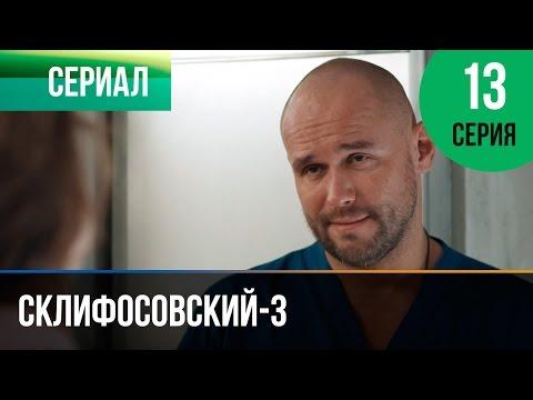 Склифосовский (3 сезон)
