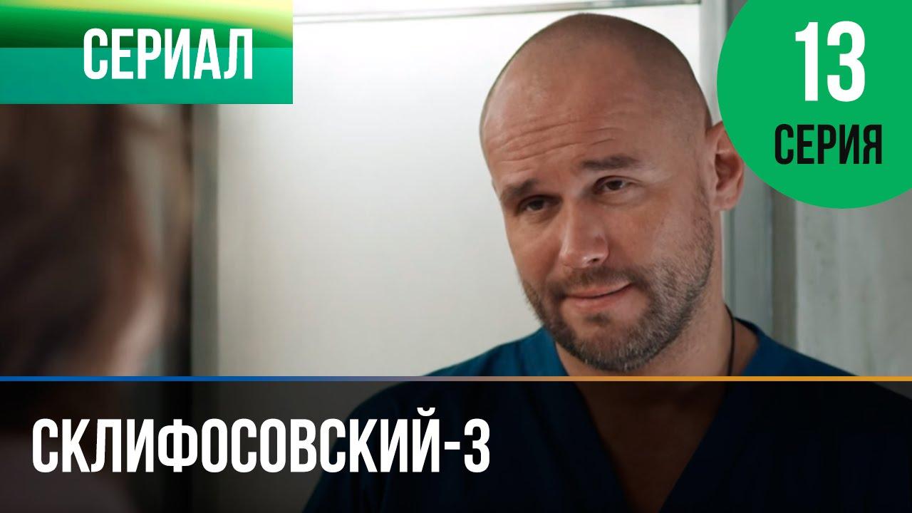 Склифосовский сезон 1,2,3,4,5,6 (2012) смотреть онлайн или скачать.