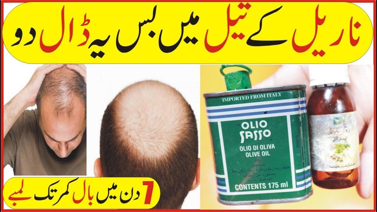 baal lambe karne ke gharelu upay | how to grow hair faster naturally |beauty tips uzma health center