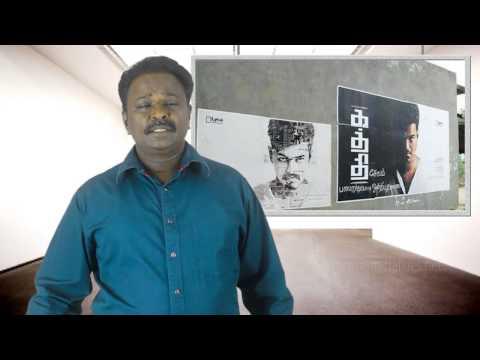 KATHTHI Breaks RECORD - Vijay, A.R. Murugadoss - Tamil Talkies