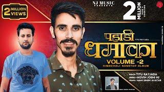 Pahari Dhamaka Vol - 2 | Himachali Latest Non Stop Album | Titu Rayzada | Novin Joshi NJ | Dehshat