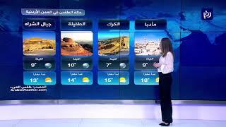النشرة الجوية الأردنية من رؤيا 22-11-2019 | Jordan Weather HD