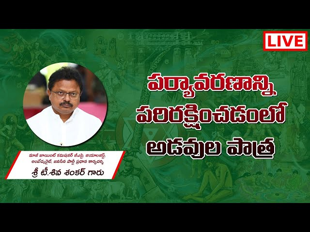 LIVE || Webinar on Mana Nudi Mana Nadi || T Siva Shankar Rao Garu || JanaSena Party