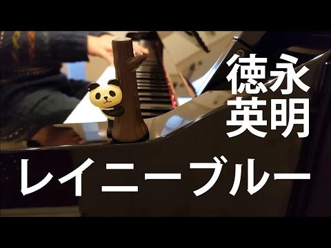 【ピアノ弾き語り】レイニーブルー/徳永英明 by ふるのーと (cover)