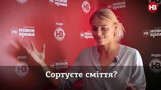 Маємо питання: Юлія Левченко