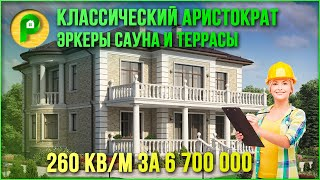 Проект дома в классическом стиле. Дом с эркером, сауной, и террасами. Ремстройсервис М-319