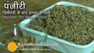 Panjiri Recipe for New Mother -  Gond Panjeeri Recipe after delivery