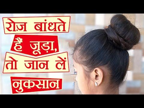Hair Care:  जूड़ा...