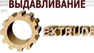 Как применить инструмент выдавливание, инструмент Extrude CorelDraw. Уроки. Обучение. Курс