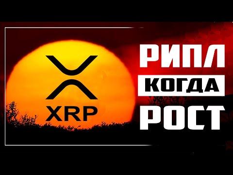 Ripple Xrp обзор! Какие банки стоят за криптовалютой рипл