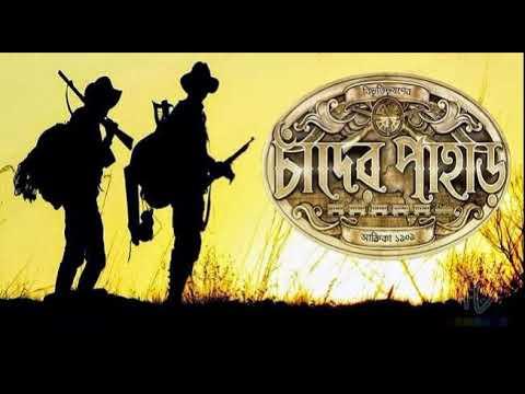 Chander Pahar   Episode 02 11 12 12  Radio...
