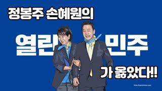 [한남시사TV]  정봉주, 손혜원의 열린민주당이 옳았다…