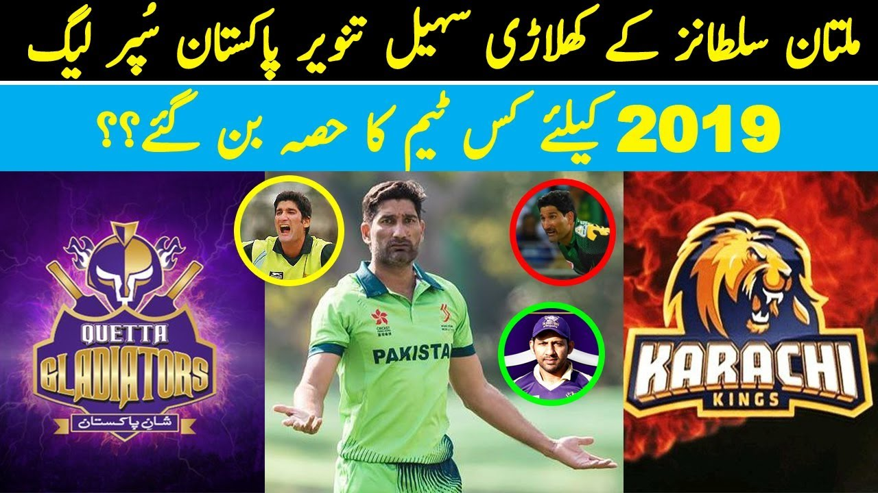 Pakistan Super League 2019 | Sohail Tanvir Became Part Of The Team For PSL 2019 | PSL 4 Players List