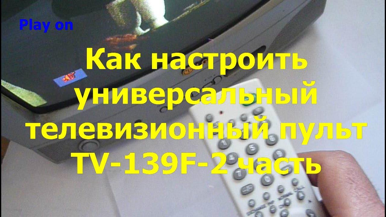 Как настроить универсальный телевизионный пульт TV 139F 2 ...