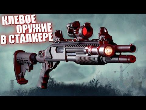 Клевое оружие в Сталкере: Зов Припяти ( Call of Pripyat Weapon Pack )