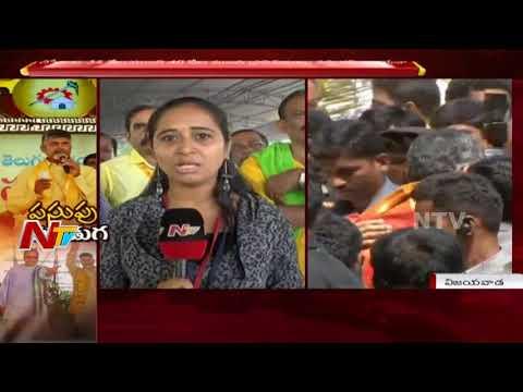 AP TDP Mahanadu 2018 Live Updates || CM Chandrababu naidu || Vijayawada || NTV