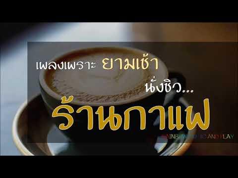 เพลงเพราะๆ รับยามเช้า นั่งชิวร้านกาแฟ