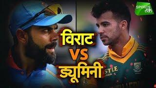 Virat VS Duminy 1st T20 | Sports Tak