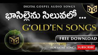 Bhasillenu Siluvalo Audio Song || Telugu Christian Old Songs || Golden Songs || Digital Gospel