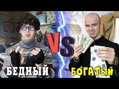 БОГАТЫЙ vs БЕДНЫЙ (короче говоря, мажор против бомжа, богатый школьник против бедного)