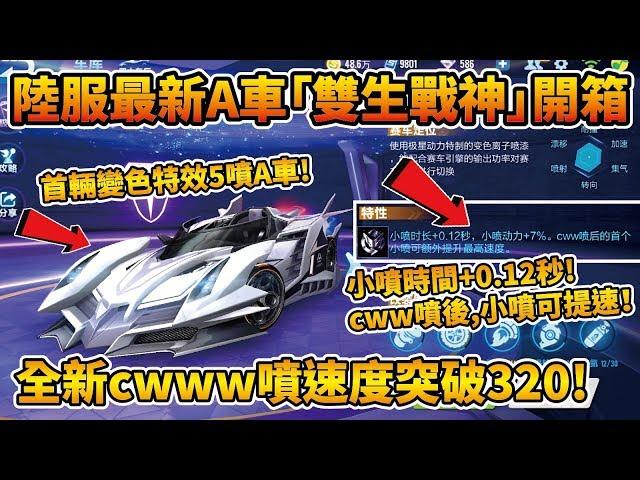 【小草Yue】陸服最新A車『雙生戰神』開箱!首輛變色特效A車!超浮誇cwww噴快到車子飛出去!【Garena極速領域】