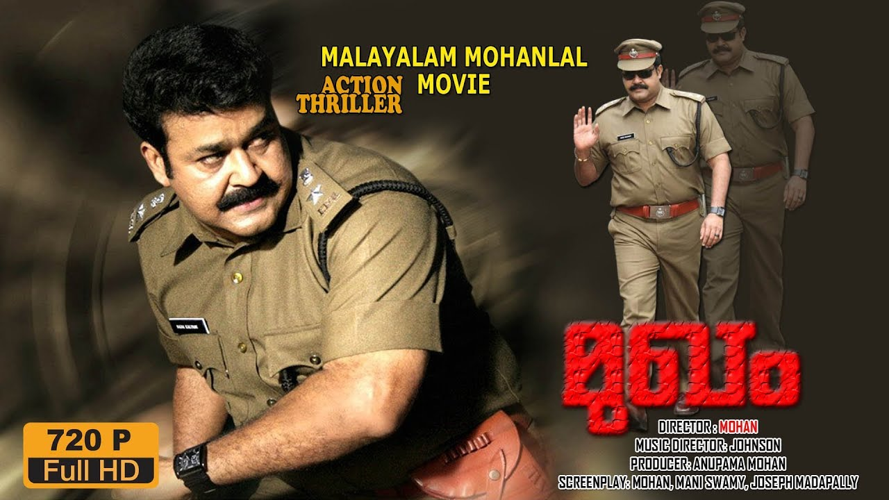 Download Mohanlal Movies | Mukham Malayalam Full Movie | Mohanlal | Malayalam Latest Upload 2017