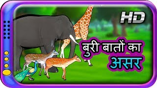 Buri Baaton ka Asar - Hindi Story for children | Panchatantra Kahaniya | moral stories for kids