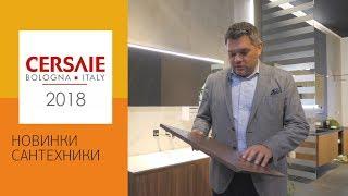 Новинки и тренды сантехники на выставке CERSAIE 2018. Обзор лучших экспозиций