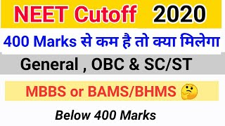 NEET 2020 Category wise expected cutoff - Below 400 Marks - MBBS , BAMS or BHMS