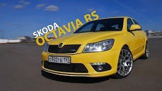 Skoda Octavia RS A5 за 700К. Можно ли брать БУ?