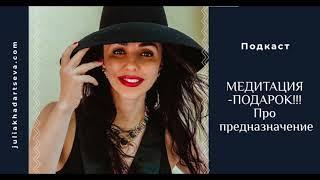 """Подкаст """"МЕДИТАЦИЯ -ПОДАРОК!!! Про предназначение"""""""