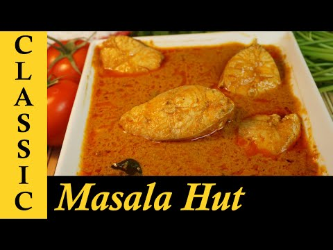 Chettinad Fish Curry Recipe / Indian Fish Curry / Kerala Fish Curry