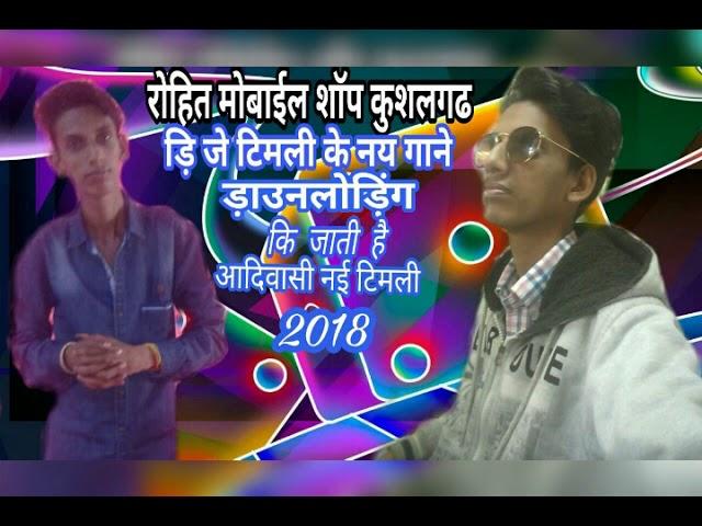 Janu Bewafa Ho Gayi DJ song 2018 Rohit mobile shop kushalgarh