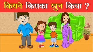 किसने किसका  खून किया  | Who Killed Whom | Riddles in Hindi | Esha Spark | Esha Gosavi