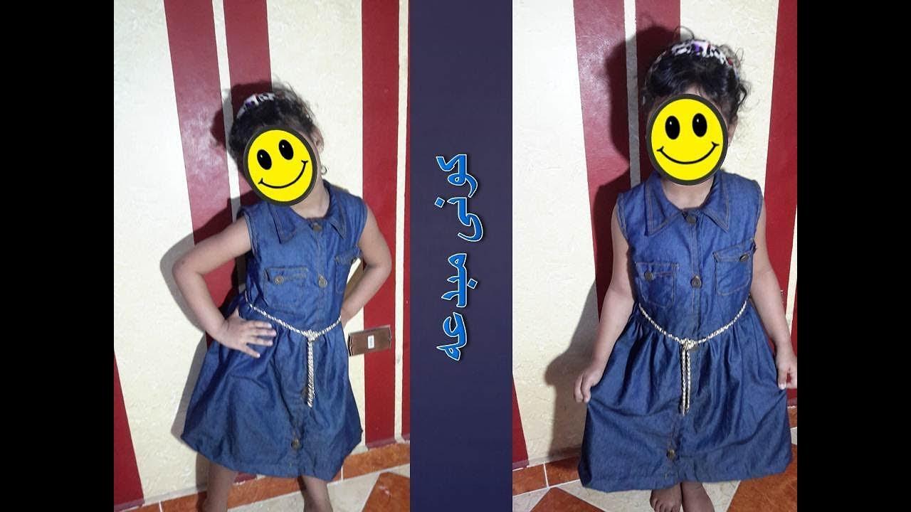 bc33d2544 طريقة عمل فستان طفلة جينز ( الجزء الثانى) - YouTube