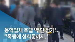 """용역업체 호텔 '무단 점거'..""""…"""