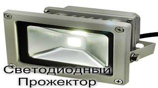 Прожектор Светодиодный на 10 Вт для гаража или дачного участка(, 2016-01-29T09:53:41.000Z)