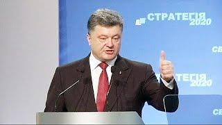 "Украина: президент Порошенко представил ""Стратегию-2020"""