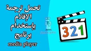 كيفية تحمل ترجمة الإفلام بإستخدام برنامج media player classic